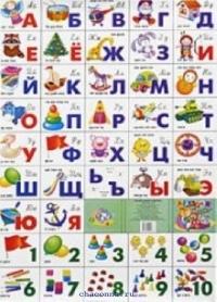 Азбука русская разрезная. Игрушки